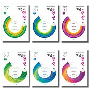 2020 비상 개념 플러스 연산 초등 1 2 3 4 5 6 학년
