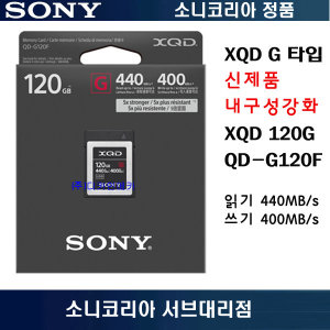 소니코리아 XQD120G QD-G120F  AS 5년 (주)디카인메카