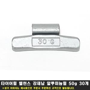 30개 50g 강재알미늄휠 바란스납 강재납 휠납 밸런스