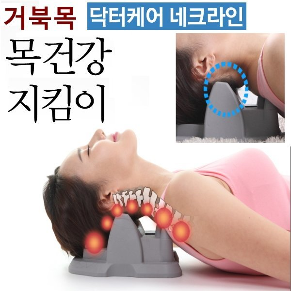 목디스크 일자거북목 카스네크라인/목견인기/목안마기