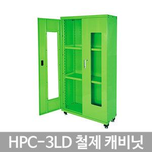 이동식 철제 캐비넷 HPC-3LD 철제 수납선반 스틸