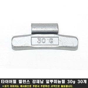 30개 30g 강재 알루미늄 휠납 바란스납 강재납 바란스