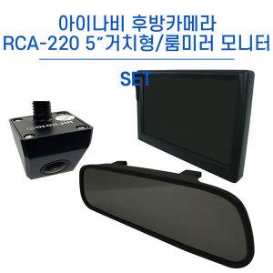 후방카메라 RCA-220+5인치 거치형/룸미러 모니터세트