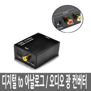 오디오 광컨버터 디지털 옵티컬 to 2RCA 아날로그