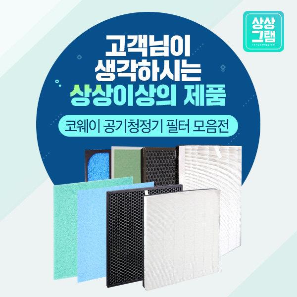 코웨이 공기청정기 필터 전제품 모음전 AP-1004/1008