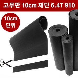 고무판 흑색 재단 6.4T 91cm 10cm단위 방진고무 DM14