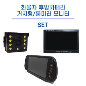 화물차후방카메라+7인치 거치형/룸미러모니터세트