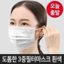 국내발송 일회용마스크 화이트 50매/3중필터마스크