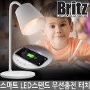 BE-LED10W 시력보호 LED 스탠드 독서 학습용 충전기능
