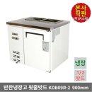 업소용 반찬 밧드냉장고 KDB09R-2 올스텐900 1/2밧드