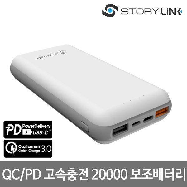 삼성 LG LG그램 맥북 노트북 충전 20000 보조배터리