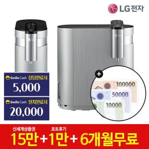 LG 상하좌우냉온정수기렌탈 WD503AS 15만+캐시추가+1만