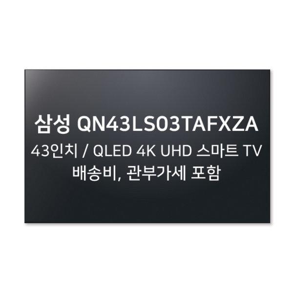 QN43LS03T 43인치 QLED 4K UHD Smart TV (2020 신형)