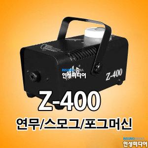 Z-400 400W 소형스모그머신 소독연무기 안개 포그머신