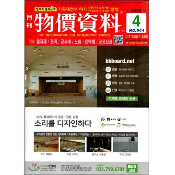 물가자료 4월호 부록포함 /  전2권 2020년