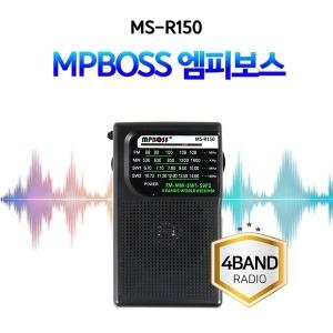 엠피보스 휴대용단파라디오 MS-R150 4밴드 강력수신