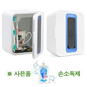UVC 자외선 휴대용살균기 휴대폰 칫솔 컵 젖병 소독기