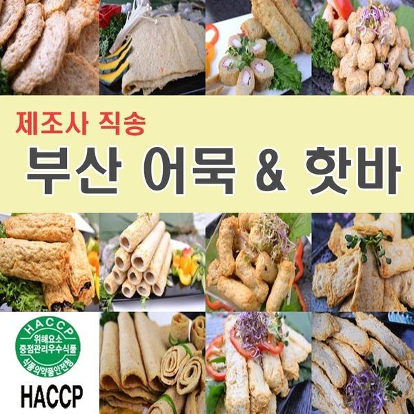 부산어묵(오뎅) 13종 800g/HACCP/핫바/제조사직송