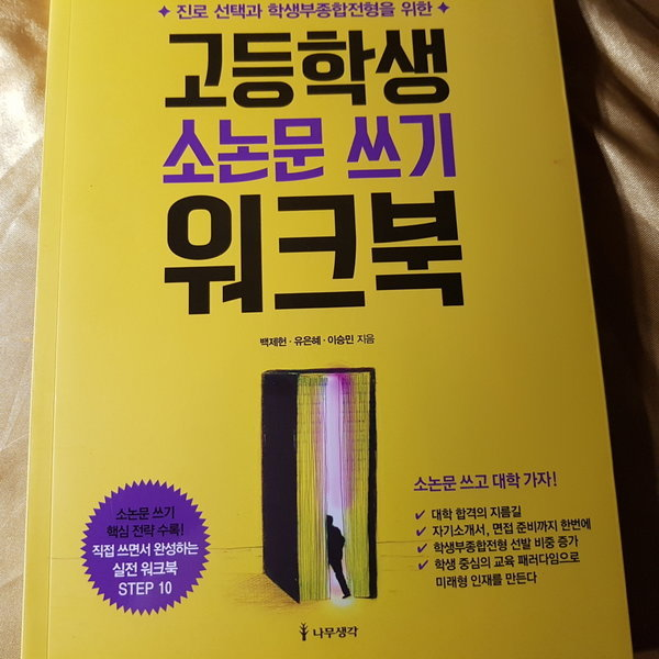 고등학생 소논문 쓰기 워크북/백제헌외.나무생각.2017