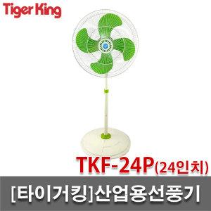 타이거킹 선풍기/TKF-24P/24인치/스탠드형/동일/플라