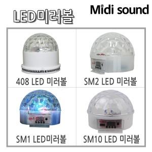 가정용 업소용 노래방 LED 미러볼 미라볼 핀볼 조명