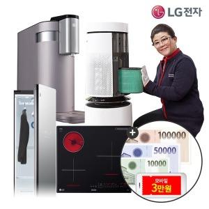 LG정수기렌탈 6개월무료+상품권15만+후기1만