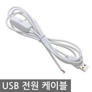 USB 스위치 DC 케이블 2선 중간 전원 차단 온오프 DIY