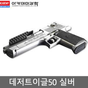 데저트이글50(성인용) 비비탄총 장난감총 권총 BB탄