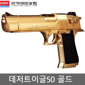데저트이글50(GOLD) 비비탄총 장난감총 권총 BB탄