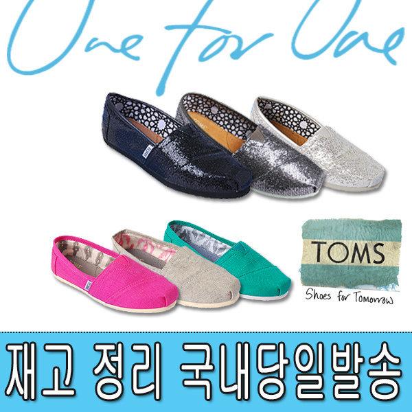 탐스 슬립온 글리터 크로쉐 매장정리 초특가판매