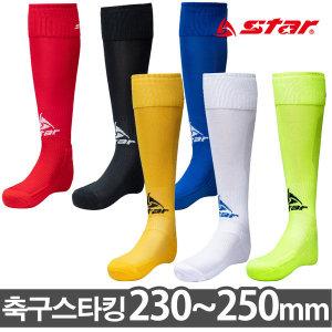 스타 유소년 축구스타킹 230~250mm 축구양말 장목양말