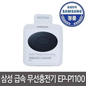 정품무선 충전 패드 고속급속 핸드폰 갤럭시노트10S10