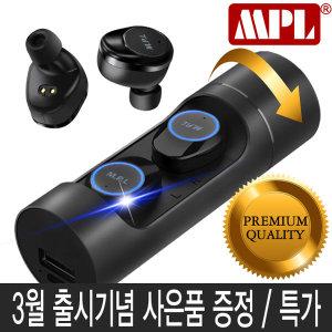 프리미엄 블루투스5.0V 130시간재생 USB포트 사은품2종