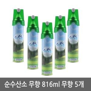 순수산소 816ml 무향 5개 캔산소 대용량산소