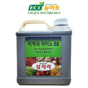 미역귀아미노88 (5L)해조류 유기농영양제/아미노산액비