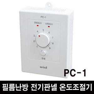 필름난방 전기판넬 온도조절기 모음 우리엘전자 PC-1