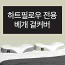 하트필로우 경추베개 전용 여분 겉커버