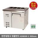 업소용 반찬 밧드냉장고 KDB09R-3 올스텐900 1/3밧드