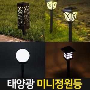 태양광정원등 LED 태양열 미니정원등 야외 잔디조명