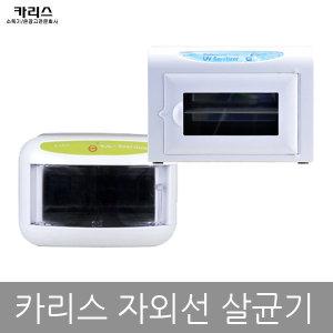 카리스 자외선 살균기 마스크 핸드폰 UV-C 소독기