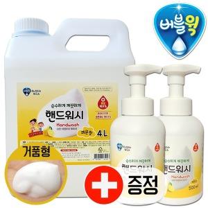 대용량 핸드워시 레몬 4L 손세정제 거품형리필 물비누