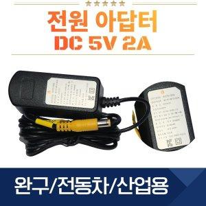5V 2A DC 어댑터 정전압 아답타 전원공급장치 ADAPTOR