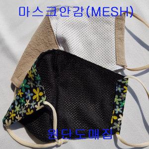 원단도매집 면마스크안감 통풍원단 매쉬 MESH 마스크