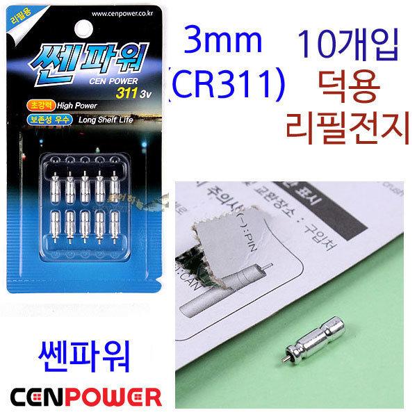 쎈파워 CR311 전지/10개입/3mm 전자케미 배터리/낚시