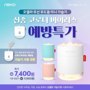 ABKO 오엘라 무선무드등 미니가습기 OHU-AW450 화이트