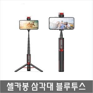 OM164 갤노트10+ 리모컨셀카봉/삼각대겸용 셀카봉