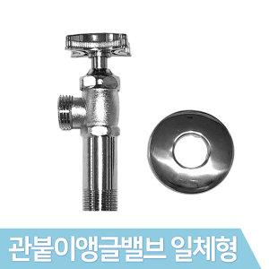 관붙이앵글밸브 일체형/세면대 세면기 수도 부속 밸브