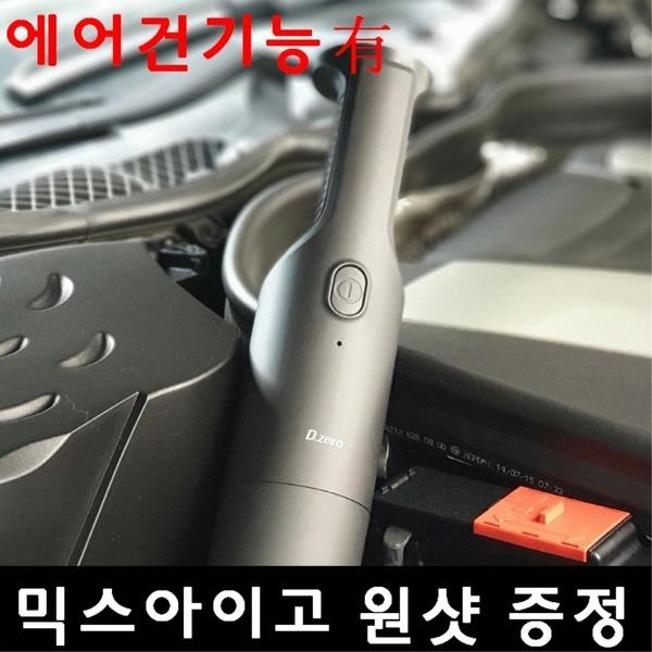 벨퍼포먼스 무선 핸디 미니 청소기 차량용 +송풍기능有