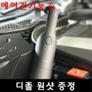 벨퍼포먼스 차량용진공청소기 송풍기능有+디젤원샷1P