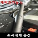 벨퍼포먼스 무선 핸디 미니 청소기 차량용 +손세정제